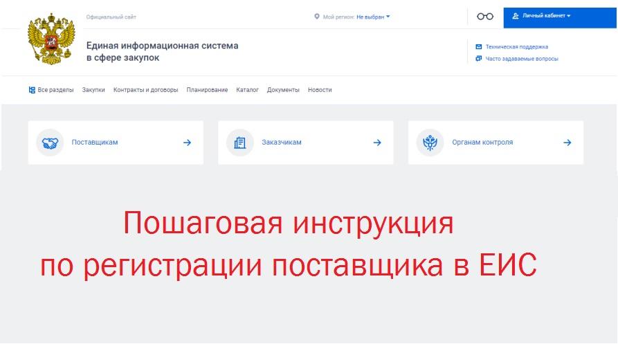 Пошаговая инструкция порегистрации поставщика ЕИС